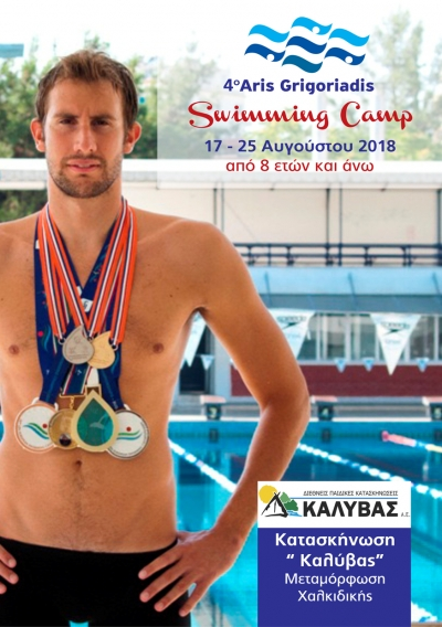 3o Aris Grigoriadis Swimming Camp